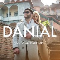 Danial - На расстоянии
