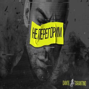 Dante feat DJ Tarantino - Не Перегорим