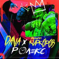 DAVA feat. Филипп Киркоров - Ролекс