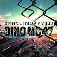 Давид feat. Dino MC 47 - Ты больше не моя