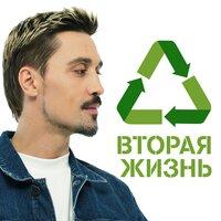 Дима Билан - Вторая жизнь