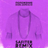 Dior & Samo feat. ID - Положение (Safiter Remix)