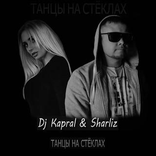 Dj Kapral ft. Sharliz - Танцы На Стёклах (Ladynsax Mix) (Mixupload Recordings)