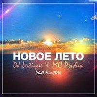DJ Lutique - Новое Лето (feat. MC Рыбик)