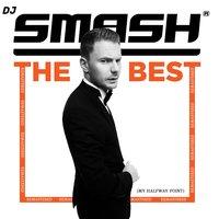 Dj Smash - Моя любовь 18