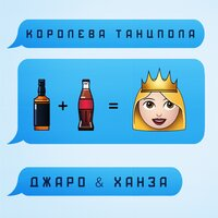 Джаро & Ханза - Королева Танцпола
