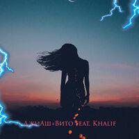 ДжиАш & Вито feat. Khalif - Молния