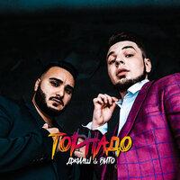 ДжиАш & Вито - Торнадо