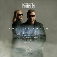 DNK RomaNa - Коло за колом (Instrumental)