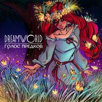 Dreamworld feat. Kate Rocksi - Голос предков