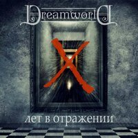 Dreamworld - Полёт мечты v2.017