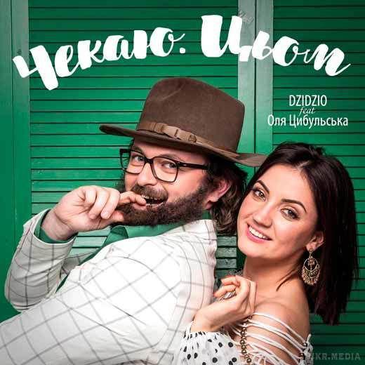 DZIDZIO feat. Оля Цибульська - Чекаю. Цьом