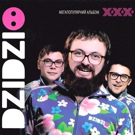 DZIDZIO - Сама Сама