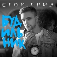 Егор Крид - Будильник (Alexx Slam & Leo Burn Radio Mix)