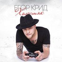 Егор Крид - Я останусь (feat. Arina Kuzmina)