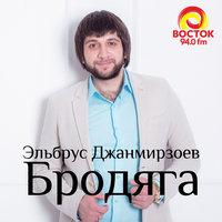 Эльбрус Джанмирзоев feat. Alexandros - Бродяга