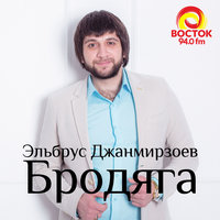 Эльбрус Джанмирзоев - Чародейка