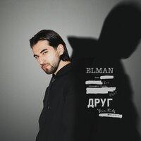 ELMAN - ДРУГ