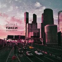 Elvira T - Такси
