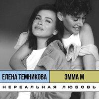 ЭММА М, Елена Темникова - Нереальная любовь