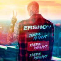 ERSHOV - Пара минут