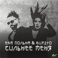 Ева Польна feat. Burito - Сильнее меня