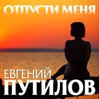 Евгений Путилов - Отпусти Меня