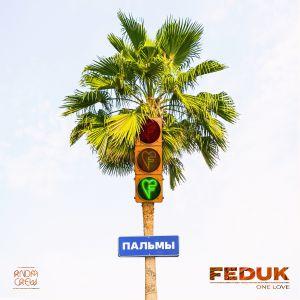 Feduk - Пальмы