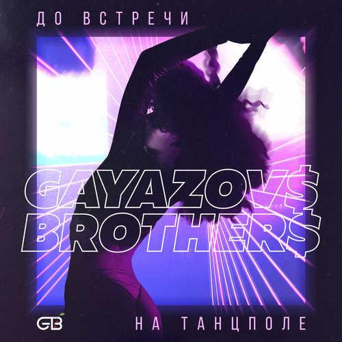Gayazov Brother - До встречи на танцполе