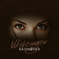 GAZIROVKA - Шоколадом