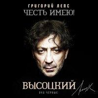 Григорий Лепс - Погоня (Во Хмелю Слегка)