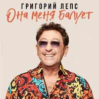 Григорий Лепс - Она Меня Балует