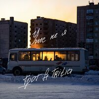 ГРОТ feat TRITIA - Уже не я