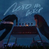 GUF feat. Кравц - Лето на ветер