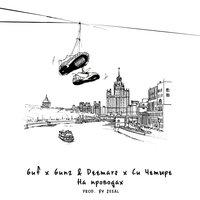 GUF feat. Си Четыре & DEEMARS & GUNZ - На проводах