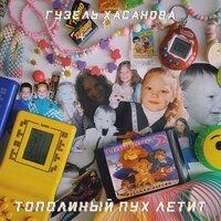 Гузель Хасанова - Тополиный пух