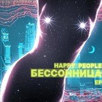Happy People - Ночами Не Спали