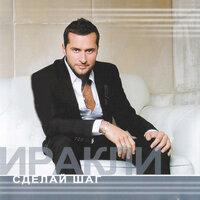 Иракли feat. Dino MC 47 - Сделай шаг