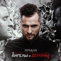 Иракли - Не Верь Слезам (feat. DJ Nejtrino & DJ Baur)