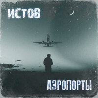 Истов - Аэропорты