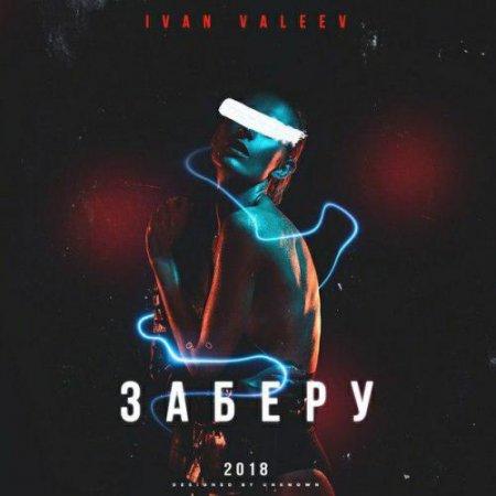 Ivan Valeev - Заберу