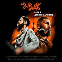 Jah Khalib feat. GUF - На своём вайбе
