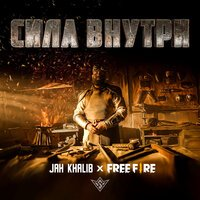 Jah Khalib - Сила Внутри (feat. Free Fire)