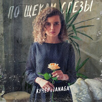 JANAGA & Kucher - По щекам слёзы