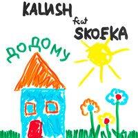 Kalush - Додому (feat. Skofka)