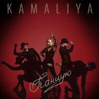 Камалия - Танцую
