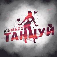 Kamazz - Танцуй