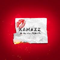 Kamazz - Скажи