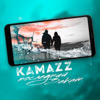 Kamazz - Последний закат