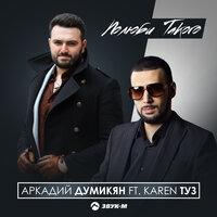 Karen Туз feat. Аркадий Думикян - О тебе мои мысли